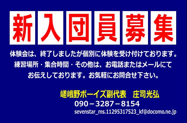 新入団員募集のお知らせ