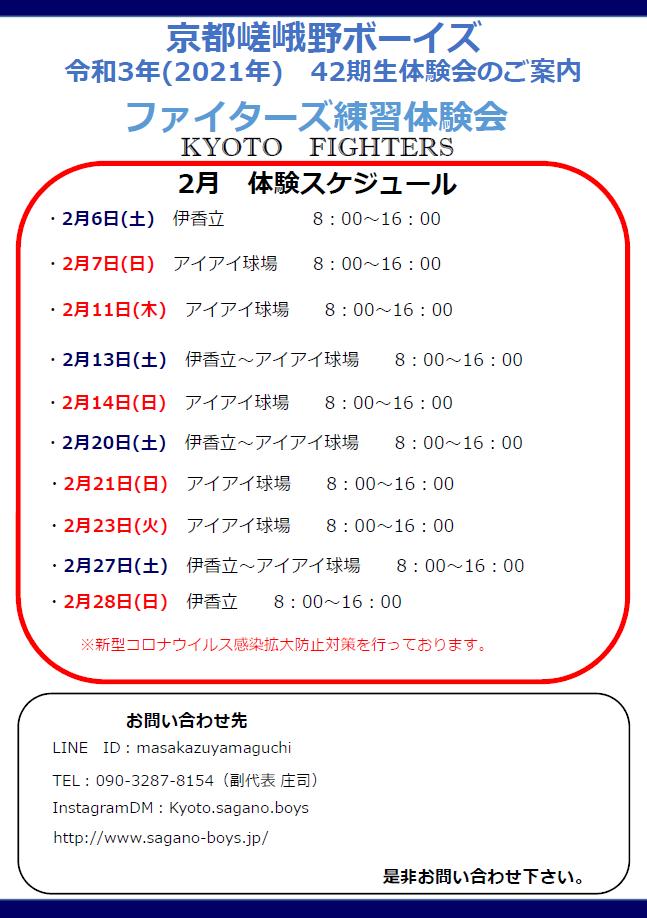 2月 練習体験会スケジュール【日程】