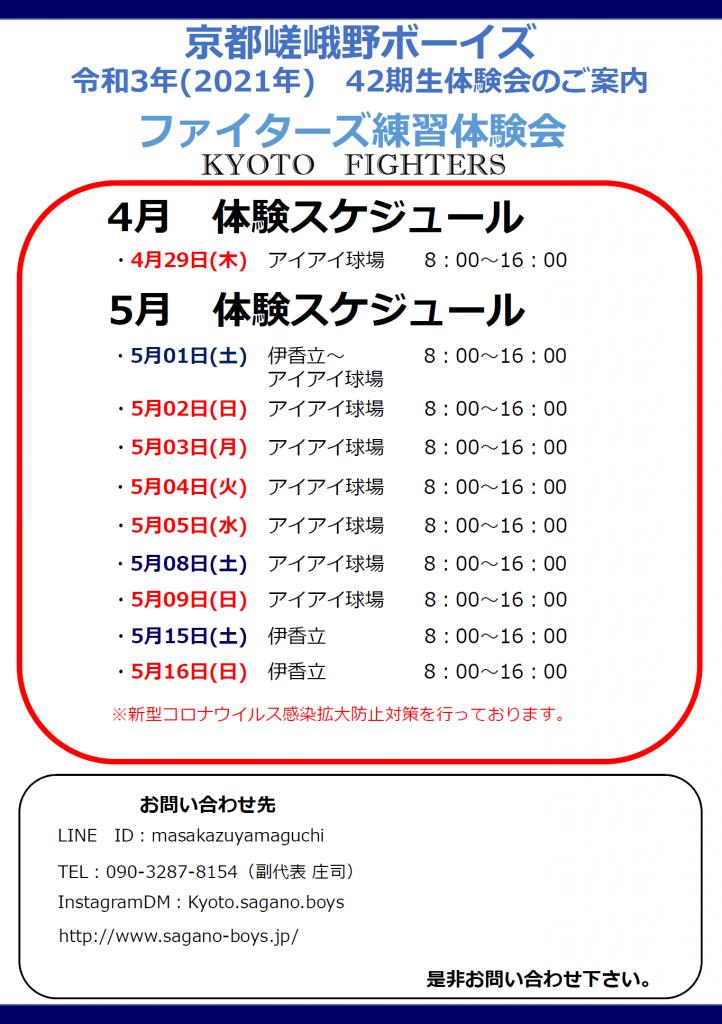 4月と5月体験会スケジュール(5月追加)